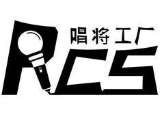 RCS唱将工厂
