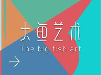 大魚藝術(徐匯店)