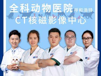 宠颐生动物医院·综合诊疗中心