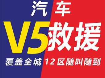 V5汽车电池救援中心(永褔店)