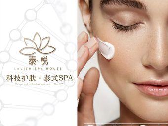 泰悦皮肤管理中心·泰式SPA