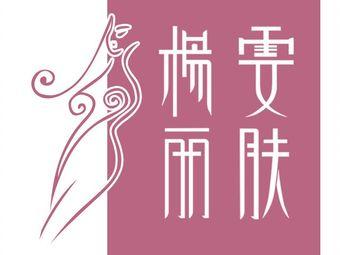 杨雯丽肤皮肤管理中心