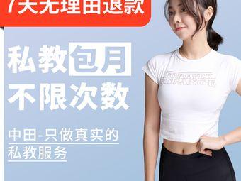 中田健身工作室(无锡阳光城市花园店)
