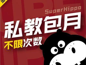 Superhippo超能河马健身