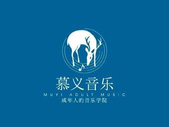 慕义成人音乐连锁(新亚店)