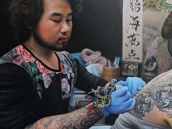王伟刺青•纹眉洗纹身