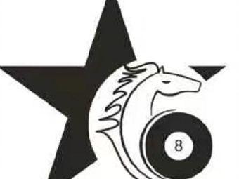 星马台球·棋牌俱乐部