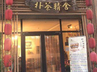 朴荼精舍茶空间