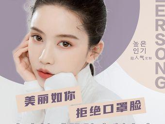 DeerSong花鹿颂皮肤管理头皮管理中心(万达店)