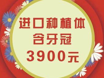 爱齿健·明秋口腔(文明大道店)