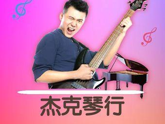 杰克琴行(河南岸分店)