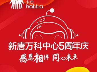 卡巴青少儿编程机器人(汉口新唐万科广场店)
