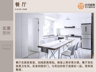 经济型50平米公寓现代简约风格餐厅图片
