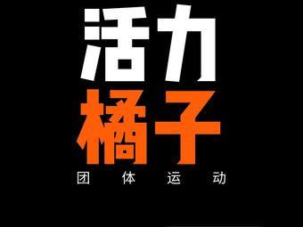 活力橘子团体运动馆