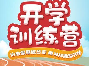 兔加熊儿童运动馆(协信星澜汇店)