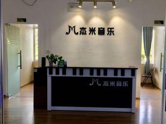 杰米音乐艺术中心(汇裕教育城店)