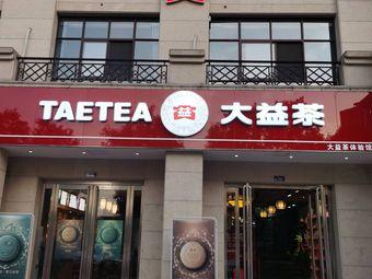 大益茶体验馆(洛宜路林溪花园店)