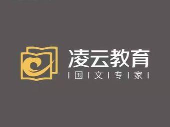 凌雲教育·小荷作文·远方文学