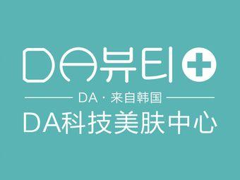 DA科技美肤中心(九方城店)