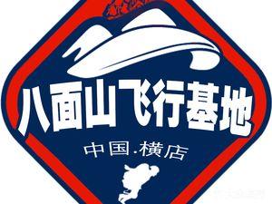 中国横店滑翔伞基地