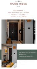 120平米三室一厅现代简约风格玄关图片