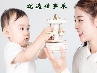 佳事禾育儿嫂保姆月嫂(高新店)