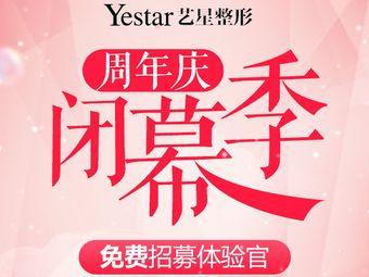 Yestar优游登陆星整形(旗舰店)
