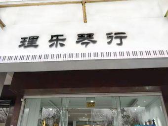 理乐琴行(泰山南路店)