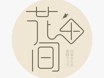 花田間日本轻奢美肌会所