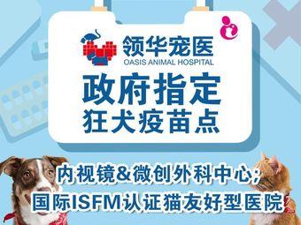 領華寵醫·醫達動物醫院·內視鏡微創手術中心·國際貓友好診所