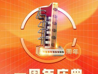 罗兰数字音乐教育(吉大免税校区)