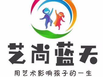 艺尚蓝天ARTS艺术培训中心(扬州校区)
