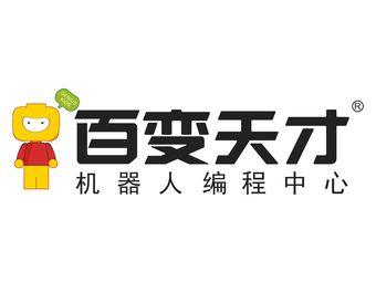 百变天才机器人编程中心(顺德大融城校区)
