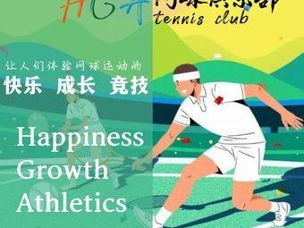 HGA网球俱乐部(渝北佳华世纪店)