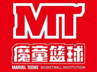 MT·魔童篮球(COCOCity店)