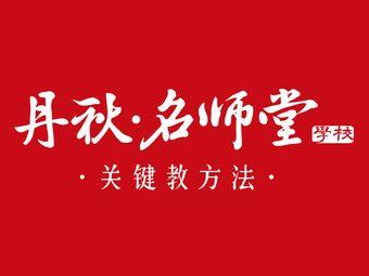 丹秋名师堂(郫都红光教学点)