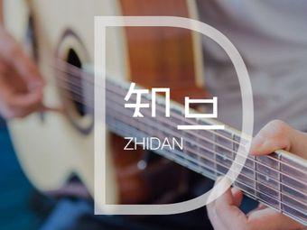 知旦音乐教育(井湾子校区)