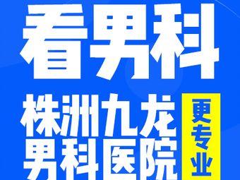 株洲九龙男科医院