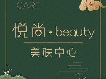 悦尚Beauty美肤中心