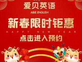 爱贝国际少儿英语(上海湾校区)