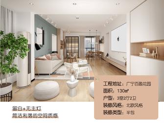 10-15万130平米三室两厅北欧风格客厅欣赏图