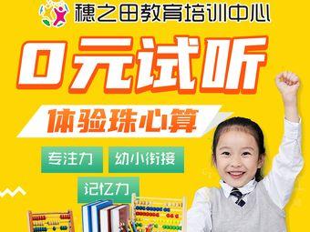 穗之田少儿教育珠心算(东峻校区)