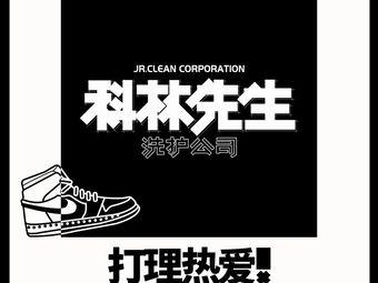 科林先生洗鞋护理公司(小寨店)
