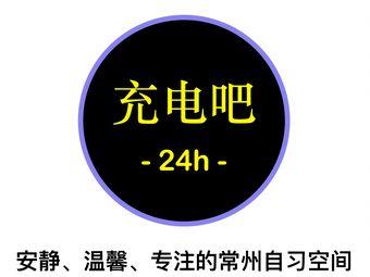 充电吧·24h自习室(武进及市中心店)