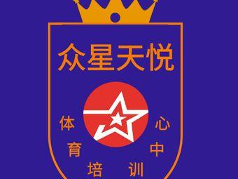 眾星體育培訓·中考體育培訓·足球培訓中心