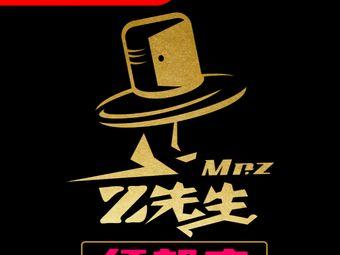 z先生密室逃脱俱乐部(红都店)