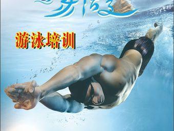 乐游游泳培训中心(政务区店)