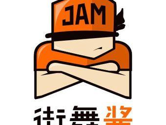 JAMYO街舞酱(运河城店)