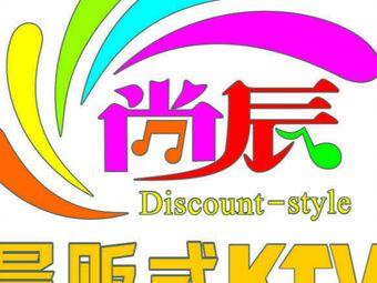 尚辰量贩式KTV(萝岗万达店)