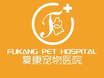 复康宠物医院(合欢路分院)